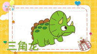 恐龙简笔画教程,如何画三角龙简笔画第2种画法,积木时光简笔画