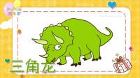 恐龙简笔画教程,如何画三角龙简笔画第3种画法,积木时光简笔画