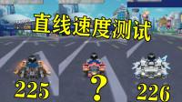 QQ飞车:严斌测试各车直线速度,高压比板车多11码!