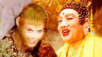 孙悟空被如来压在五行山,为何不拔根毫毛变成小猴扯掉帖子?