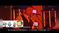 李荣浩的这首歌开始不被看好,现在很多人都会唱