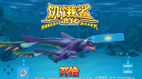 饥饿鲨进化 世界毁灭者艾伦蔑视潜艇,在海面疯狂捕猎