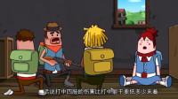 搞笑吃鸡动画:霸哥趁萌妹睡着竟向萌妹开枪,马可波瓦特还撒谎帮他圆场