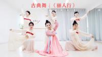 古典舞《丽人行》,配乐双面燕洵,c位小姐姐人美舞更美!