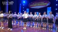 遂宁市职业技术学校2019年迎新生庆中秋文娱晚会歌曲——和你一样