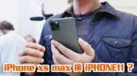 iPhone11下订单了?苹果老用户给出3大痛点,避免买了后悔!