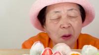 大胃王:水果大福来一波,奶奶吃相也太可爱了啊 !