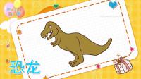 恐龙简笔画教程,第10种画法,积木时光简笔画