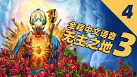 老戴《无主之地 3 中文语音》04 狂热信徒