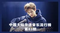 中国大陆华语音乐流行榜第83期,新科冠军鹿晗登顶,李汶翰强势空降