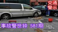 事故警世钟581期:观看交通事故警示视频,提高驾驶技巧,减少车祸发生