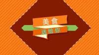 视频最本土的陕西小吃,光吃法就有好多种,水围城、哄上坡你听过吗?