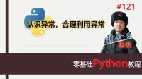 零基础Python教程121期 认识异常,合理利用异常