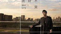 周杰伦九宫格新歌来袭,《说好不哭》能否打败蔡徐坤的英文歌曲?