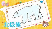 北极熊简笔画教程,画可爱的北极熊第5种画法,积木时光简笔画