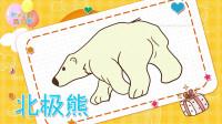 北极熊简笔画教程,画可爱的北极熊第10种画法,积木时光简笔画