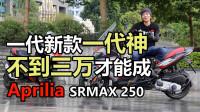 小丙测评|Aprilia SRMAX250 全国首试