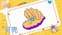 贝壳简笔画教程,画贝壳第3种画法,积木时光简笔画