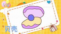 贝壳简笔画教程,画贝壳第5种画法,积木时光简笔画