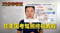 超详细百分百包过教程分享,怎么在美国考驾照