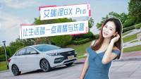 小仓说车2019-艾瑞泽GX Pro 让生活多一点激情与乐趣