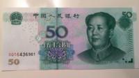 50元人民币藏有唐僧师徒4人?放大镜放大100倍,看完惊呼:怎么可能