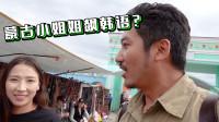 蒙古国首真实风貌,女孩喜欢韩流文化,我的拍摄阻碍重重