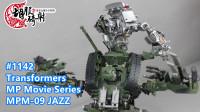 胡服骑射的变形金刚分享时间1142集 Transformers MP Movie Series MPM-09 JAZZ 真人电影 杰作 爵士