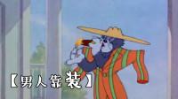 四川方言猫和老鼠:无形装逼最为致命,笑看汤姆猫装逼闹笑话!笑了