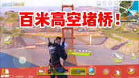 狙击手麦克:首次在量子特攻堵桥,百米高空一发入魂,惊险刺激!