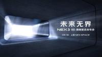 未来无界 NEX 3 5G智慧旗舰发布会