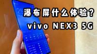 「小白测评」vivo NEX3 5G体验 首发瀑布屏体验如何?有多瀑布~