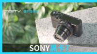 寻找最完美的VLOG相机-索尼黑卡7 RX100 Ⅶ【值不值得买第372期】