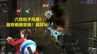 【丹雅解说】CSOL六攻粒子风暴实战!一把随意变换粗细的枪!
