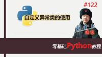 零基础Python教程122期 自定义异常类的使用