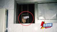 【早间辣报】头皮发麻!深圳两女生公寓里洗澡 窗外伸进一只手和一部手机
