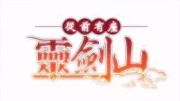 从前有座灵剑山第二季 01-12