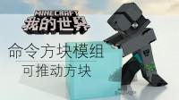 [FY031]当推动这个方块之后?-我的世界Minecraft命令方块模组