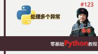 零基础Python教程123期 处理多个异常