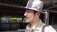 冒险雷探长:中国小伙子拜访食人族后裔家庭,在当地算富裕阶层,儿子在美国留学