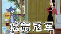 四川话猫和老鼠:抓老鼠冠军汤姆猫去上门服务,抓到最后改行了?