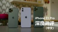 iPhone 11 Pro深度测评: 最佳拍照手机? (中文)