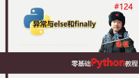 零基础Python教程124期 异常与else和finally