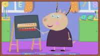 【波特】小猪佩奇的假期 羚羊夫人教幼儿园 有什么好玩呢?