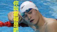 咆哮解说-孙杨上届奥运1500米游泳比赛逆天夺冠!教霍顿做人!