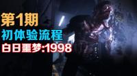 最新恐怖游戏《Daymare:1998》白日噩梦 初体验流程解说 第1期