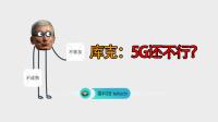 库克谈5G,一开口就惹众怒!