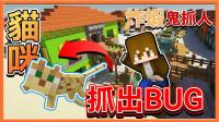 【巧克力】『Minecraft:炸虾鬼抓人』猫咪找出BUG!找到必胜方式?