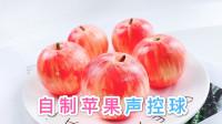 制作苹果声控球,好看又好听的海棠果解压玩具