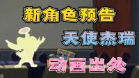 猫和老鼠手游:新角色预告天使杰瑞,天使杰瑞动画出处